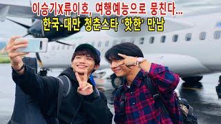 이승기X류이호, 여행예능으로 뭉친다...한국-대만 청춘…
