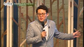 [강의쇼 청산유수 160429] 아주대학교 김경일 교수, 머리를 좋게 만드는 힘