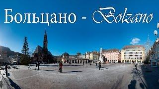 видео Италия, Больцано