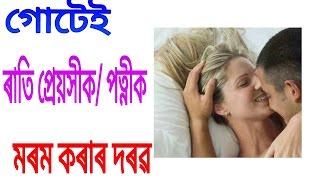vuclip Assamese Sex Video Tips ( কেনেকৈ আপুনি গোটেই ৰাতি পত্নী / প্ৰেয়সীক মৰম কৰিব ) Assamese Sex Guide