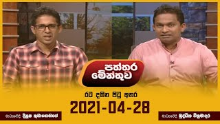 Paththaramenthuwa - (2021-04-28) | ITN Thumbnail