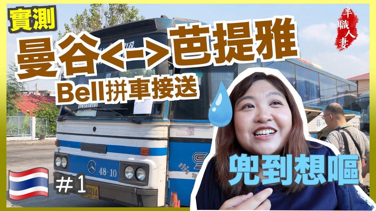 2020實測 : 曼谷來回芭提雅Bell拼車接送服務 | 曼谷機場換錢攻略|半職人妻元旦泰國遊 EP1 - YouTube