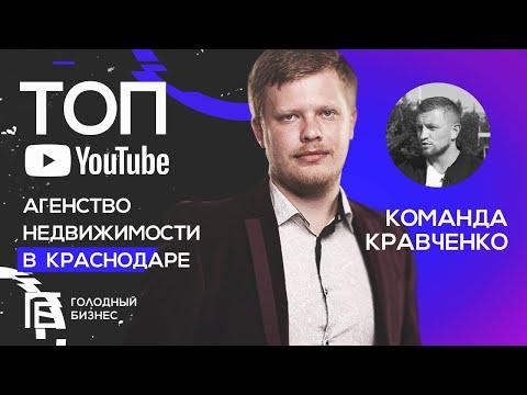 Продажа квартир | 170 руб. за Лид в YouTube |  Александр Кравченко | Михаил Сочивец 5-й выпуск
