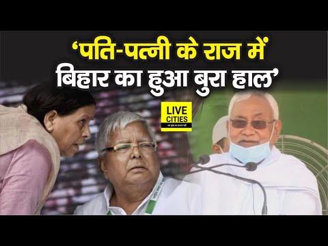 Bihar Chunav : Buxar के Chausa में CM Nitish का Lalu Family पर निशाना, बोले Bihar का किया बुरा हाल