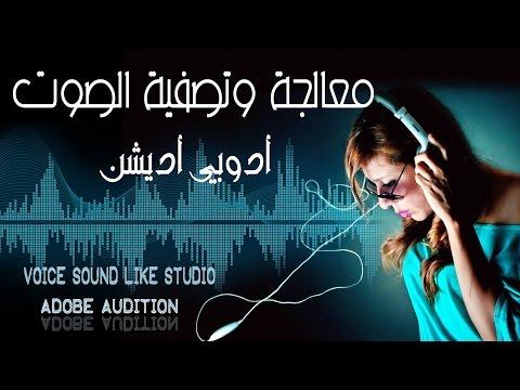 شرح معالجة الصوت وتنقيته ليكون صوت استوديو أو اذاعي    voice sound professional Adobe Audition