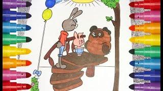 Винни Пух и Пятачок советские мультфильмы Раскраска Видео антистресс