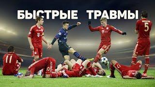 ПОЛУЧИЛ ТРАВМУ НА 2 СЕКУНДЕ МАТЧА Самые быстрые травмы в истории футбола Футбольный топ 120 ЯРДОВ