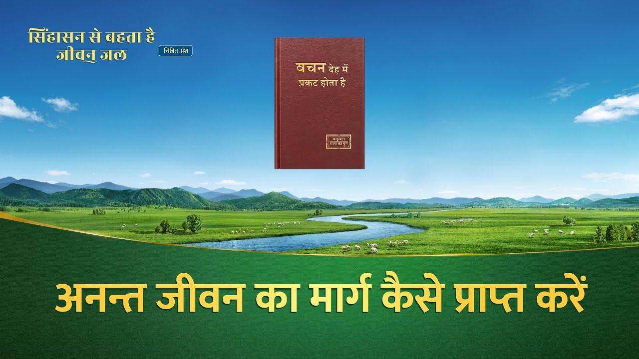 """Hindi Christian Movie """"सिंहासन से बहता है जीवन जल"""" अंश 8 : अनन्त जीवन का मार्ग कैसे प्राप्त करें"""