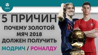 """5 ПРИЧИН Почему """"Золотой мяч"""" 2018 должен получить Модрич / Роналду"""