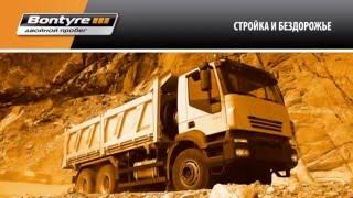 Bontyre – грузовые шины высокого качества(, 2016-03-17T08:15:55.000Z)