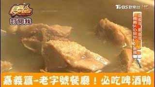 【嘉義】飄香50年老字號!必吃啤酒鴨好吃到欲罷不能 真北平餐廳 食尚玩家