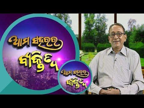Ama Saharara Byaktitwa   Niranjan Padhi - Teacher, Writer