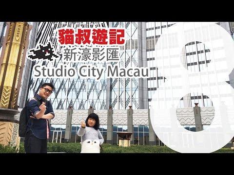 貓叔遊記【澳門 2015 新濠影匯】Studio City Macau
