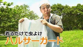沖縄で展開中の「着るだけで虫よけ」ハルサーガードのCMです。