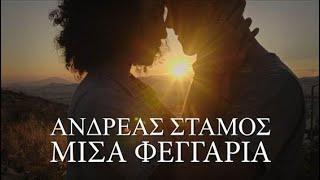 Άνδρέας Στάμος - Μισά Φεγγάρια (Official Music Video)