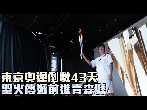 東京奧運倒數43天 聖火前進青森縣/愛爾達電視20210610