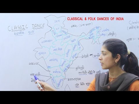 Static Gk- प्रमुख लोक नृत्य को याद रखने की ट्रिक | Classical & Folk Dances of India