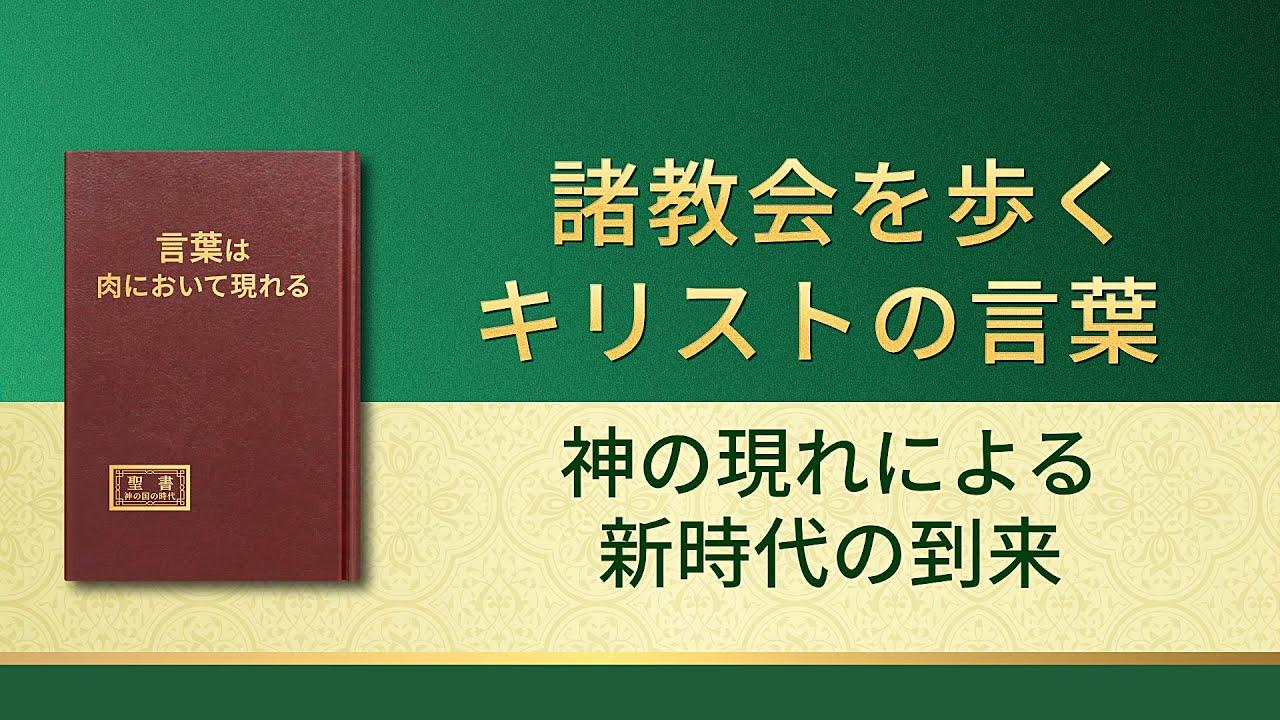 聖霊の御言葉「神の現れによる新時代の到来」