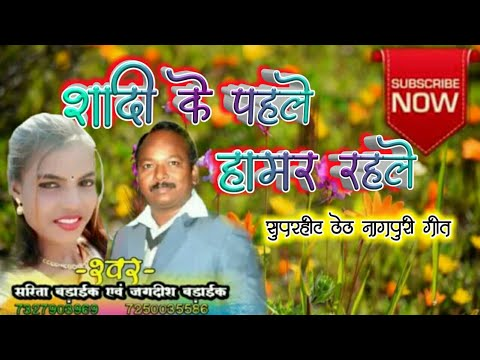 शादी के पसले हामर रहले/NEW THETH NAGPURI SONG/ SINGER- Jagdish Badaik And Sarita Badaik