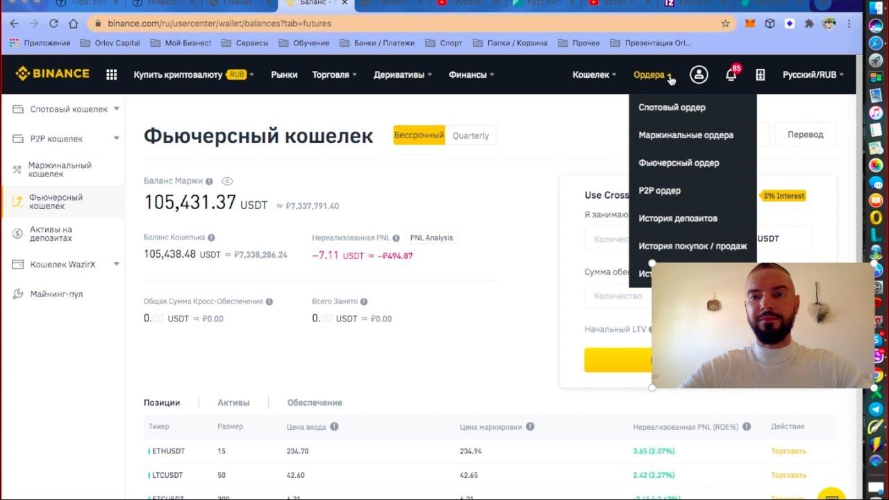 Трейдинг который можно проверить Orlov Capital Демонстрация счета, короткая презентация, навигация.