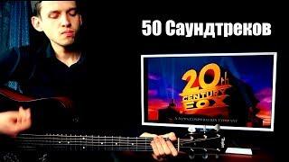 50 саундтреков за 7 минут одним дублем | Гитара