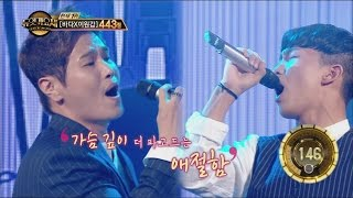 [Duet song festival] 듀엣가요제 - Na Yun-kwon, Singing a doleful song~ 'That happens' 20160610