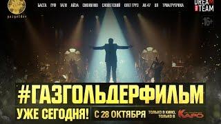 Газгольдер Фильм - Официальный Трейлер