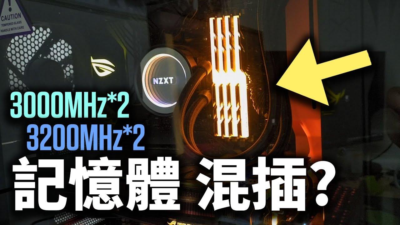 把3000MHz跟3200MHz記憶體混插 可以正常使用嗎? (Ft. @山羊Seyon )【電Jing日常】