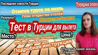 Турция 2020 Последние новости туризма Polat Alanya жизнь в Турции Алания 2020 Отдых в Турции