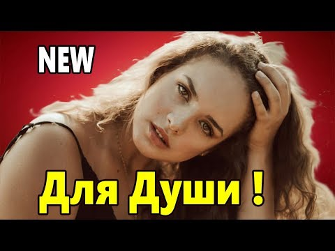 Красивая Песня для Души! ВЕЧЕР Ольга Никиточкина Послушайте !