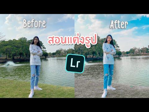 สอนแต่งรูปด้วยแอป Lightroom บนมือถือ คุมโทน IG เทคนิคปรับสี ง่ายมากๆ [Nonny.com]