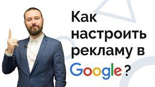 Як налаштувати рекламу в Google?