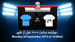 RAPL 2015: Women's Tournament - Herat VS Balkkh