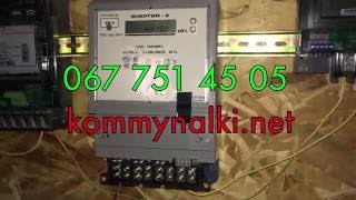 Как остановить / отмотать трехфазный электронный электросчетчик Энергия 9, СТК3, 2016 года выпуска(, 2016-06-01T18:53:39.000Z)