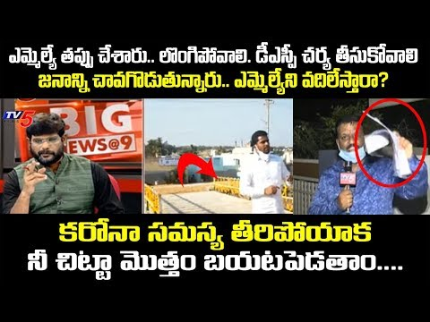 TV5 Murthy On Palamaner MLA Venkate Gowda | Comments On Media | TV5 News