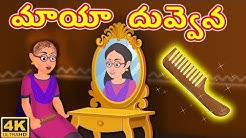 మాయా దువ్వెన   Magical Comb   Telugu Short Stories   తెలుగు కథలు   Stories In Telugu