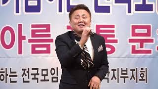 가수 김원화 영원히 내게 (원곡안상수) 배기모 중앙회 2018 신년회 2018.1.28