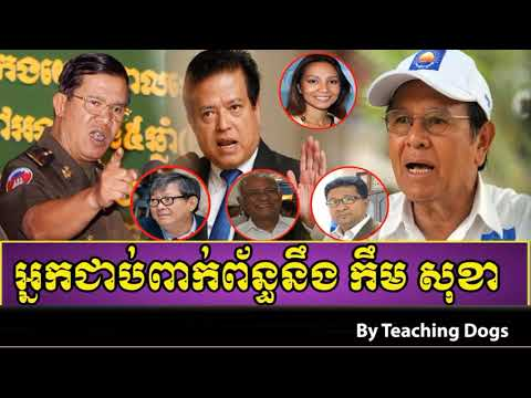 Cambodia Hot News WKR World Khmer Radio Evening Wednesday 09/06/2017