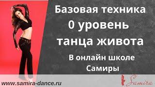 www.samira-dance.ru - 0 уровень танца живота - Онлайн-школа Самиры - демо ролик