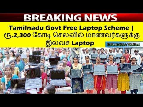 Tamilnadu Govt Free Laptop Scheme |ரூ.2,300 கோடி செலவில் மாணவர்களுக்கு இலவச Laptop