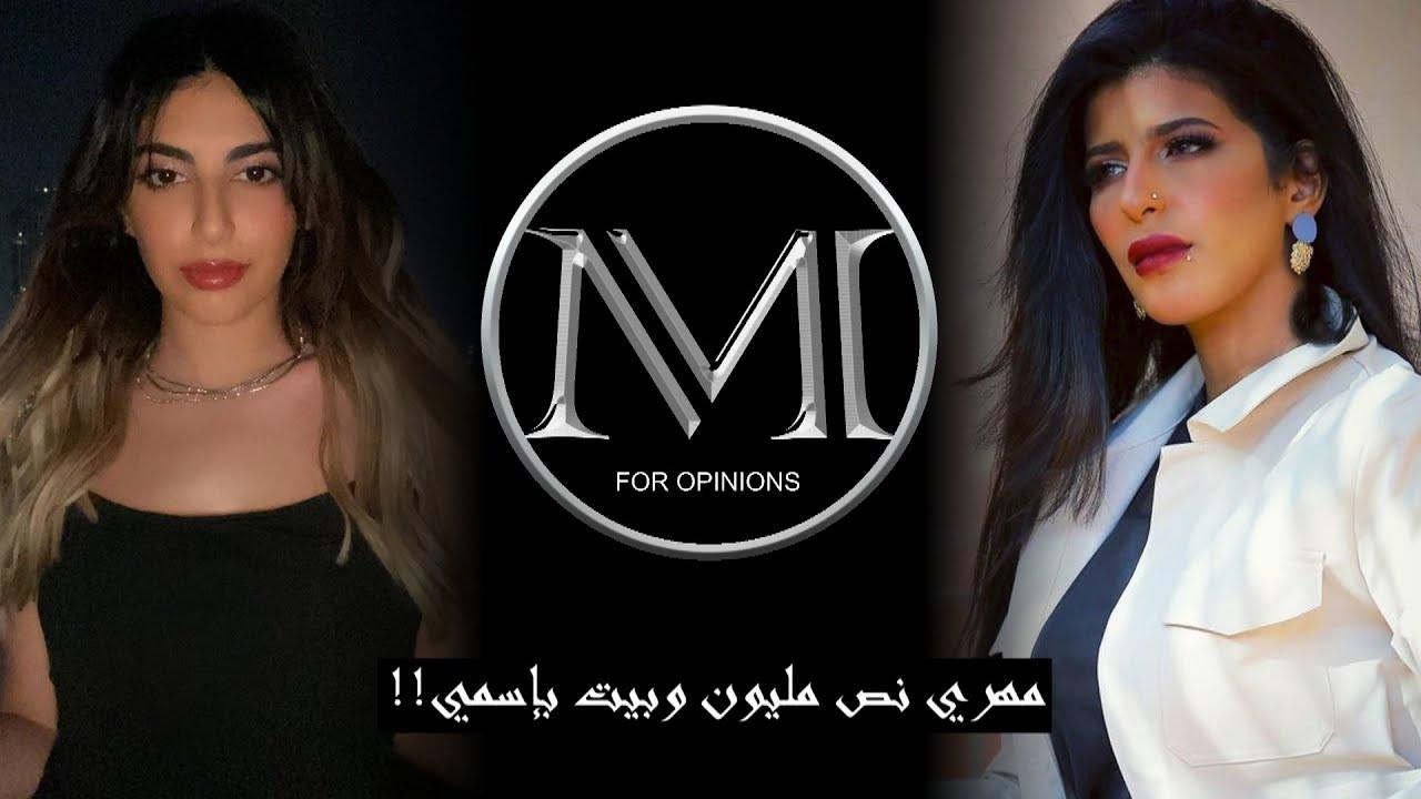شوق محمد بدأت تتمادى بملابسها .. اروى عمر مهري نص مليون وبيت بإسمي !!