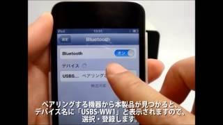 アーバンユーティリティ 「Wワイヤレス Bluetoothスピーカー USBS-WW1」の使い方