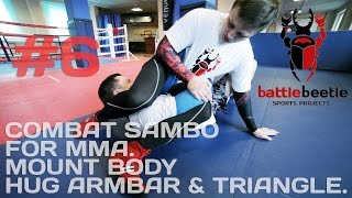 BATTLE BEETLE TUTORIAL # 6 - COMBAT SAMBO FOR MMA. MOUNT BODY HUG ARMBAR & TRIANGLE.