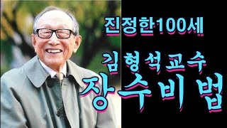 김형석 교수 - 100세 장수 놀라운 비법 ~