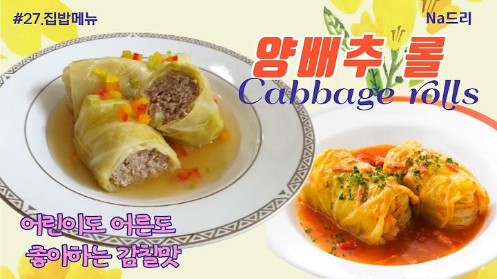 [집밥메뉴] #27. 고기와 양배추의 환상의 하모니, 양배추 롤/ Cabbage rolls / キャベツ ロール