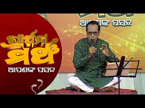 PRATHANA MANCHA APANANK PASANDA_Patita Jananku Udhariba Pain_Dukhi swama tripathi
