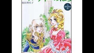 Versaille no Bara-Lady Oscar artbook byTakamura Store