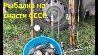 Рыбалка назад в СССР, ловим на удочки и донки советского про-ва.Ловим на рыболовные снасти СССР.