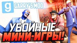 Garry s Mod - Убойные Мини-Игры