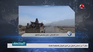 مقتل 7 من مسلحي الحوثي في كمين للجيش والمقاومة في الحشا